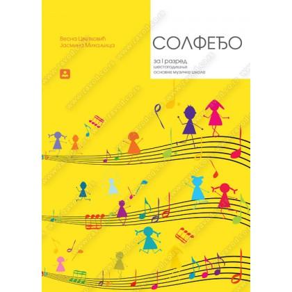 SOLFEĐO za 1. razred šestogodišnje osnovne muzičke škole Cvetković - Mihaljica